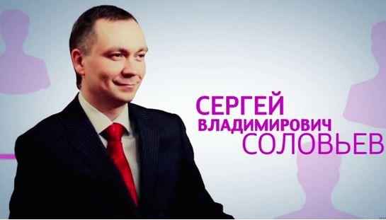 SERGEY V. SOLOVEV